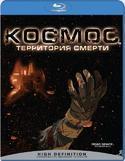 Космос: Территория смерти (Blu-Ray)