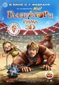 Гладиаторы Рима (Real 3D Blu-Ray)