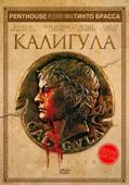 Калигула (Blu-Ray)