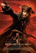 Пираты Карибского моря: На краю света (2 Blu-Ray)