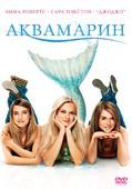 Аквамарин (Blu-Ray)