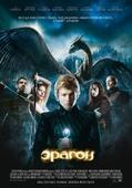 Эрагон (Blu-Ray)