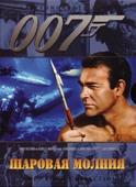 Джеймс Бонд: Шаровая молния (Blu-Ray)