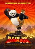 Кунг-Фу Панда (Real 3D Blu-Ray)