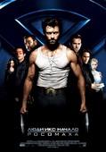 Люди Икс: Начало. Росомаха (Blu-Ray)