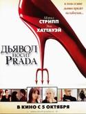 Дьявол носит Prada (Blu-Ray)
