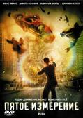 Пятое измерение (Blu-Ray)
