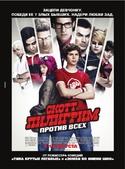 Скотт Пилигрим против Всех (Blu-Ray)