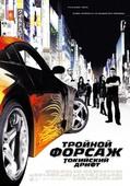 Тройной форсаж: Токийский Дрифт (Blu-Ray)