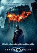 Темный рыцарь (Blu-Ray)