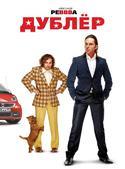 Дублёр (Blu-Ray)