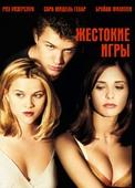 Жестокие игры (Blu-Ray)