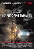 Территория тьмы (Blu-Ray)