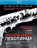 Восхождение пехотинца (Blu-Ray)