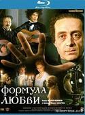 Формула любви (Blu-Ray)