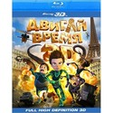Двигай время! (Real 3D Blu-Ray)