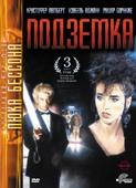 Подземка (Blu-Ray)