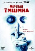 Мертвая тишина (Blu-Ray)