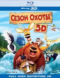 Сезон охоты (Real 3D Blu-Ray)