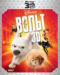 Вольт (Real 3D Blu-Ray)