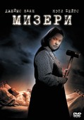 Мизери (Blu-Ray)