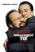 Анализируй то! (Blu-Ray)
