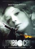 Меченосец (Blu-Ray)