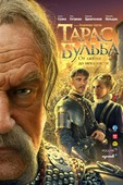 Тарас Бульба (Blu-Ray)