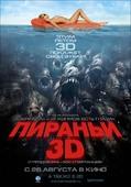 Пираньи 2D+3D (Real 3D Blu-Ray)