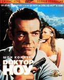 Джеймс Бонд: Доктор Ноу (Blu-Ray)