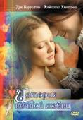 История вечной любви (Blu-Ray)