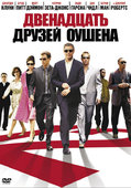 Двенадцать друзей Оушена (Blu-Ray)