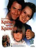 Крамер против Крамера (Blu-Ray)