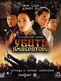 Убить Императора (Blu-Ray)
