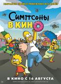 Симпсоны в кино (Blu-Ray)