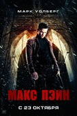 Макс Пэйн (Blu-Ray)