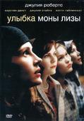 Улыбка Моны Лизы (Blu-Ray)