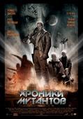 Хроники мутантов (Blu-Ray)