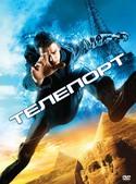 Телепорт (Blu-Ray)