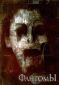 Фантомы (Blu-Ray)