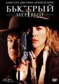 Быстрый и мертвый (Blu-Ray)