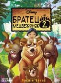 Братец медвежонок 2. Лоси в бегах (Blu-Ray)