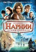 Хроники Нарнии: Принц Каспиан (Blu-Ray + DVD)