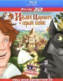 Иван-царевич и серый волк (Real 3D Blu-Ray)