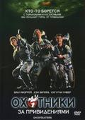 Охотники за привидениями (Blu-Ray)