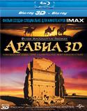 Аравия (Real 3D Blu-Ray + Blu-Ray)