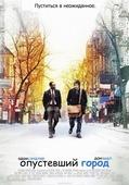 Опустевший город (Blu-Ray)