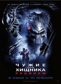 Чужие против Хищника. Реквием (Blu-Ray)