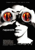 Паранойя (Blu-Ray)