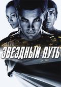 Звездный путь (2 Blu-Ray)